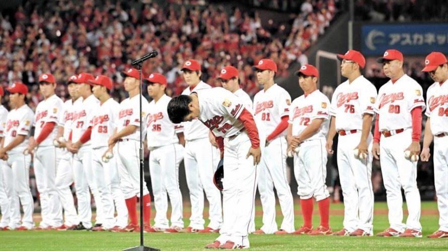 いつも通りの野球しかできない緒方監督に来季を託していいのだろうか?